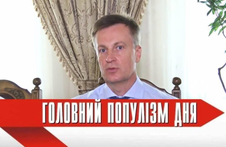 Головний популіст дня: Наливайченко, який стверджує, що має мирний план, але не каже про його суть