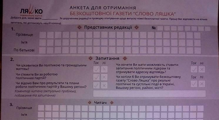 На Тернопільщині радикали збирають персональні дані виборців (ФОТО)