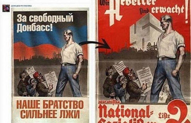 ФОТОЖАБА ДНЯ: «ДНР» использует агитацию Третьего Рейха
