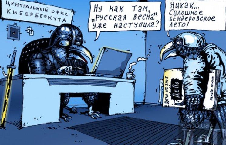 КАРИКАТУРА ДНЯ: КиберБеркут и бЕндеровское лето