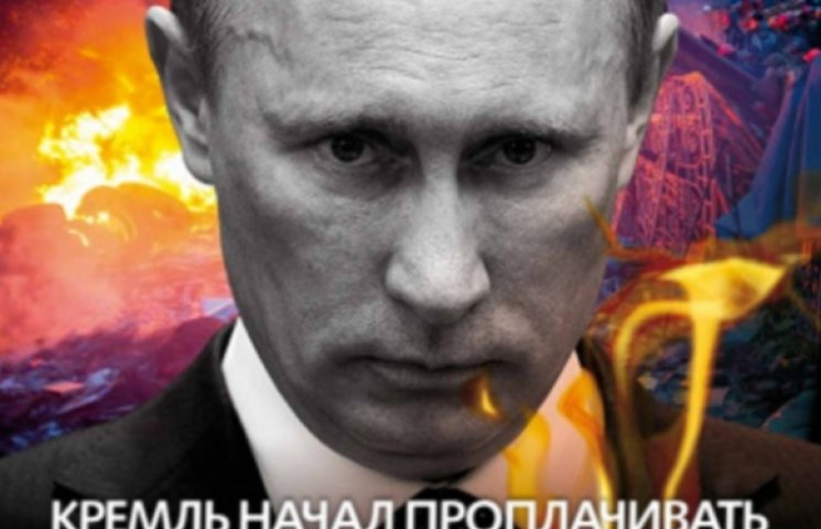 Кремль начал проплачивать осеннюю революцию в Киеве