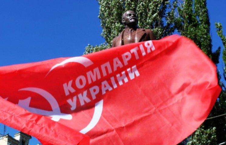 Минюст подал судебный иск о запрете Компартии