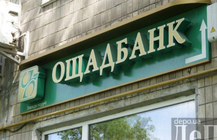 Ощадбанк продолжит обслуживать крымчан дистанционно