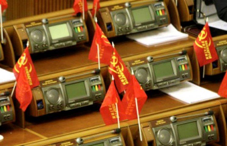 Депутаты приняли закон, который позволит распустить фракцию Компартии