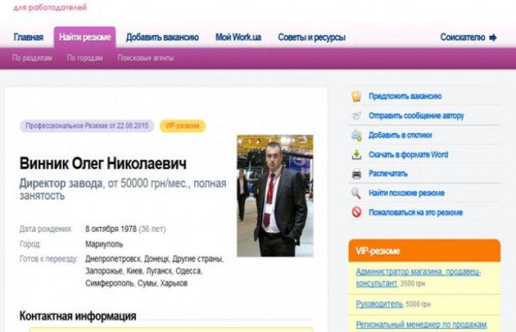 Запорізький завод очолив 36-річний менеджер з Маріуполя (ФОТО)
