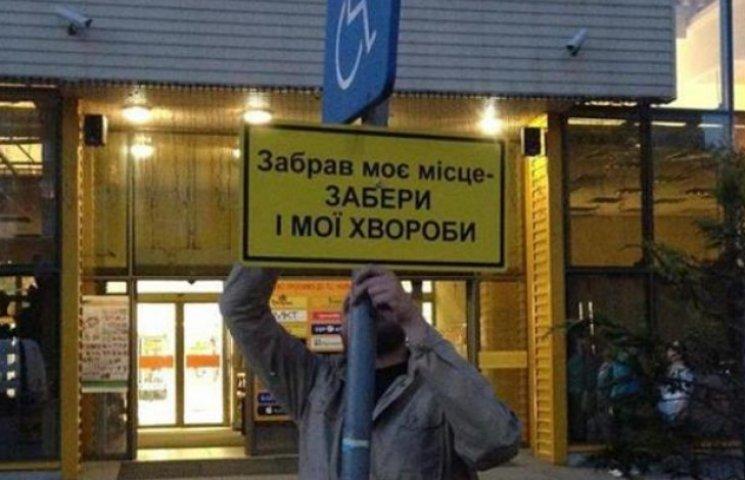 Як в Ужгороді давлять на психіку водіїв, які паркуються на місцях для інвалідів (ФОТО, ВІДЕО)