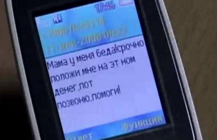 """Прокуратура Сумщини розповіла про основні схеми телефонних """"лохотронів"""""""