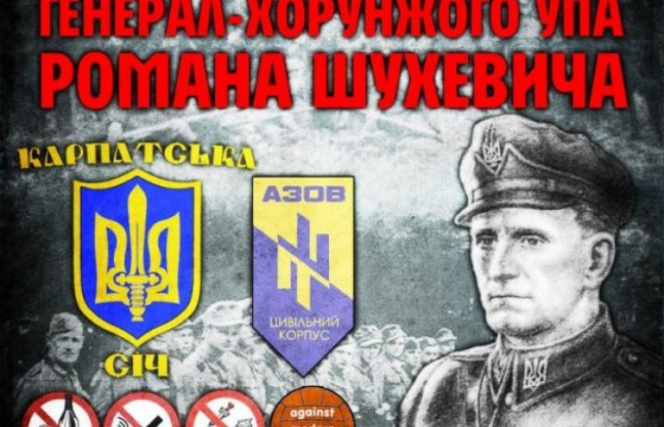 В Ужгороді день народження Шухевича відзначать футболом