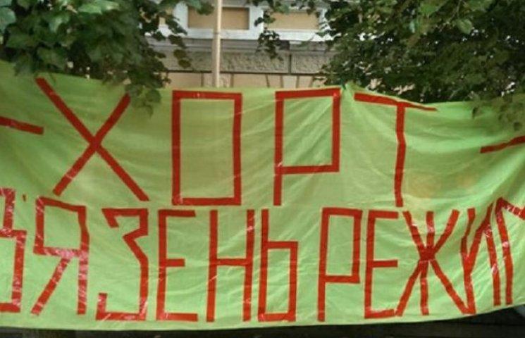 Ув'язненому активісту Юрію Хорту присвятили речівку