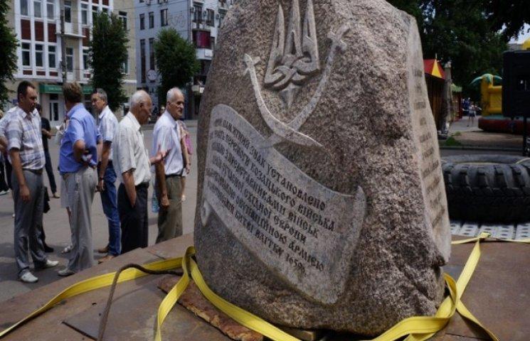 Конотопський камінь докотився до Хмельницького
