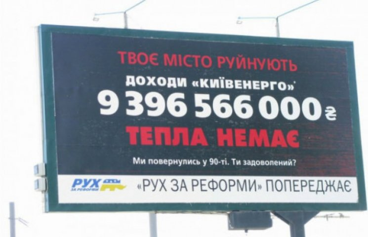 Рух за реформи: До влади у Києві рветься колишній спонсор Тігіпка