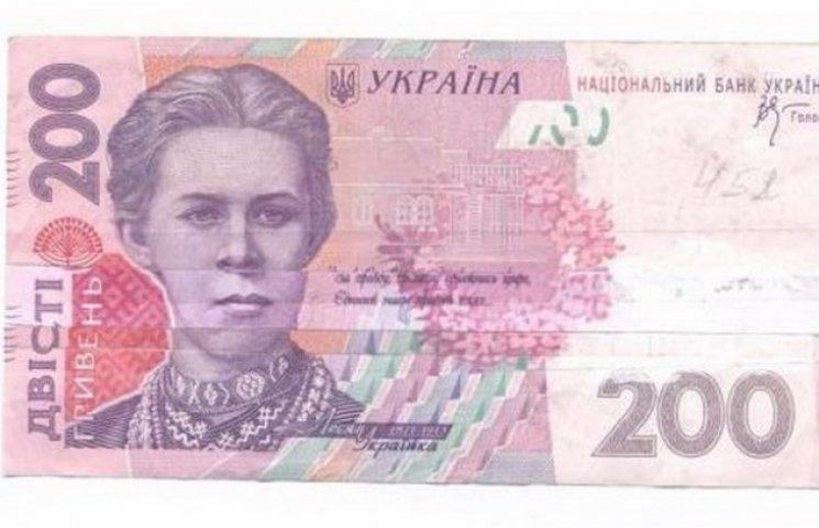 На Дніпропетровщину хлинули фальшивки, склеєні з сувенірних грошей (ФОТО)