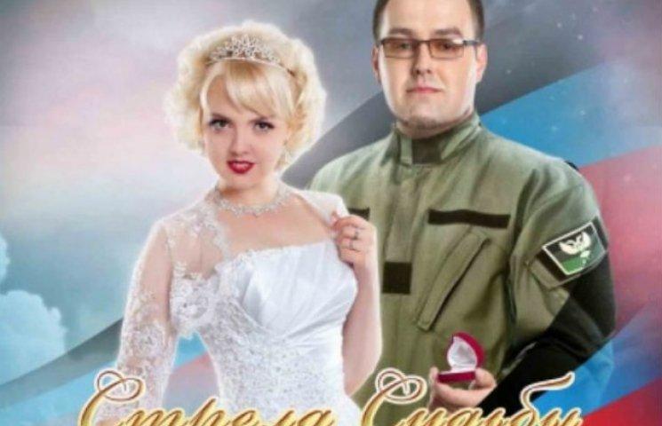 """Бойовики """"ДНР"""" шукатимуть дружин в реаліті-шоу """"Стріла долі"""" (ФОТО, ВІДЕО)"""