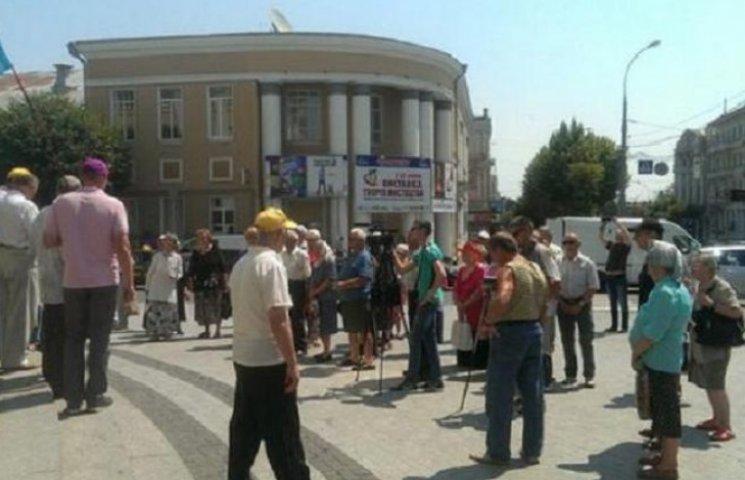 """""""Порожні каструлі"""" мітингують перед Вінницькою ОДА"""