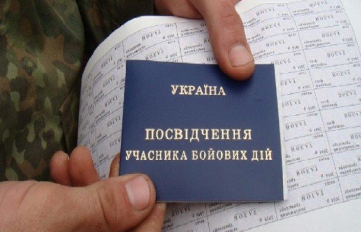 У Кривому Розі бійцям АТО видають талони на пароплави та літаки на три роки (ФОТО)