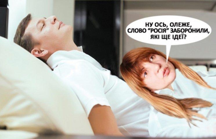 Ляшку на замітку. Яких заборон не вистачає Україні (ФОТОЖАБИ)