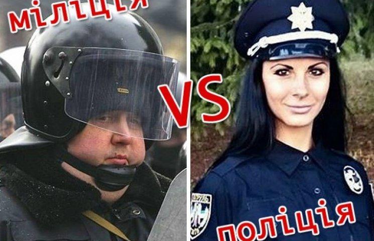 Міліція vs поліція: знайдіть 8 розбіжностей: (ФОТОЖАБИ)