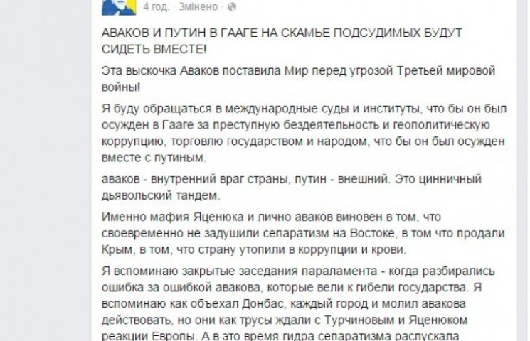 Депутат Каплін назвав міністра Авакова ворогом народу