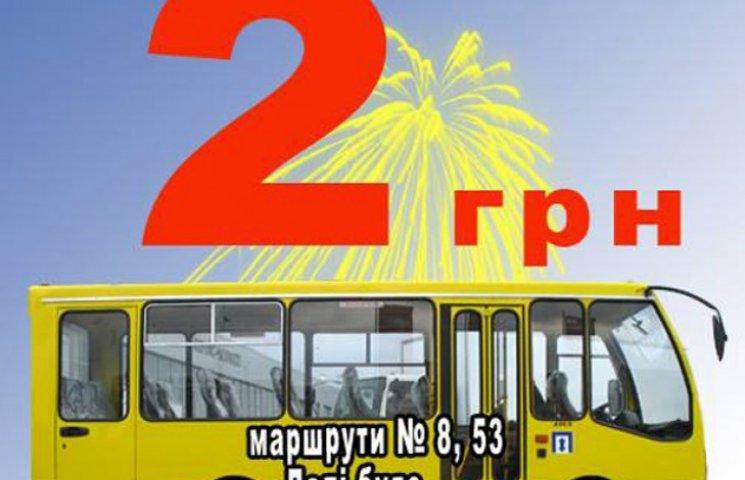 Влада не поспішає інформувати сумчан, що у місті працюють маршрутки по дві гривні