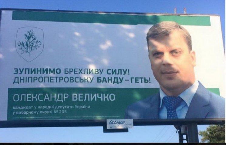 """""""Викрадений Корбаном"""" дніпропетровський екс-чиновник піариться проти нього у Чернігові (ФОТО)"""