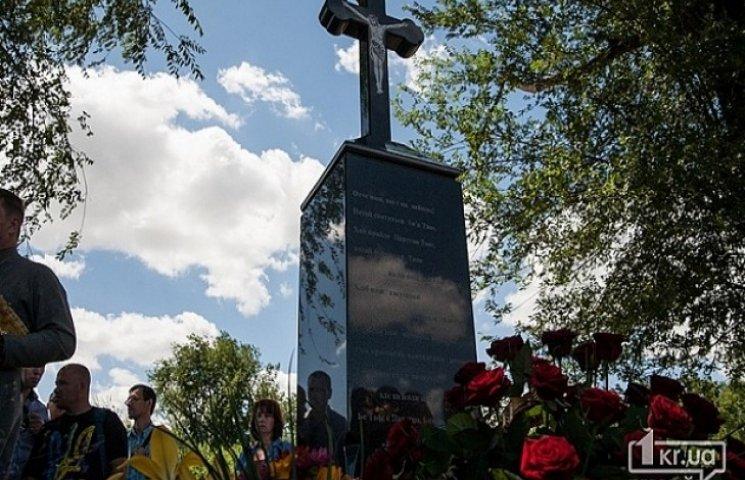 На місці загибелі Кузьми Скрябіна встановили пам'ятний знак (ФОТО)
