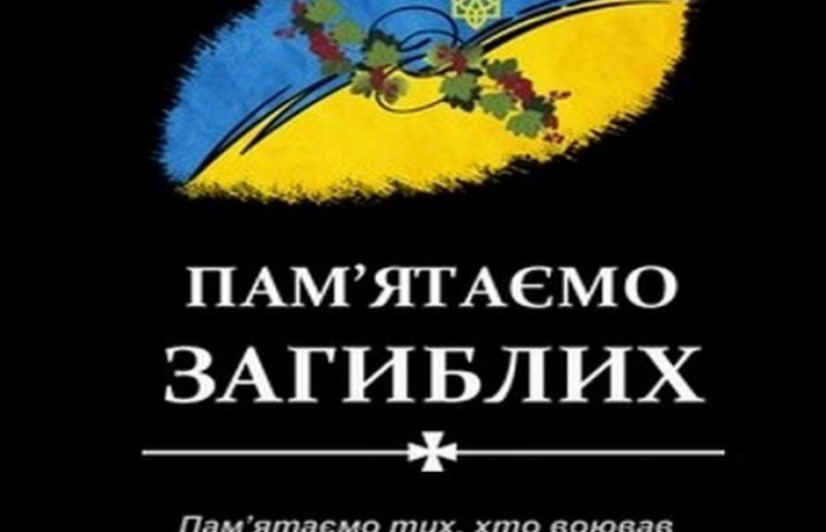 Хмельниччина втратила майже сто героїв у неоголошеній війні на Сході України