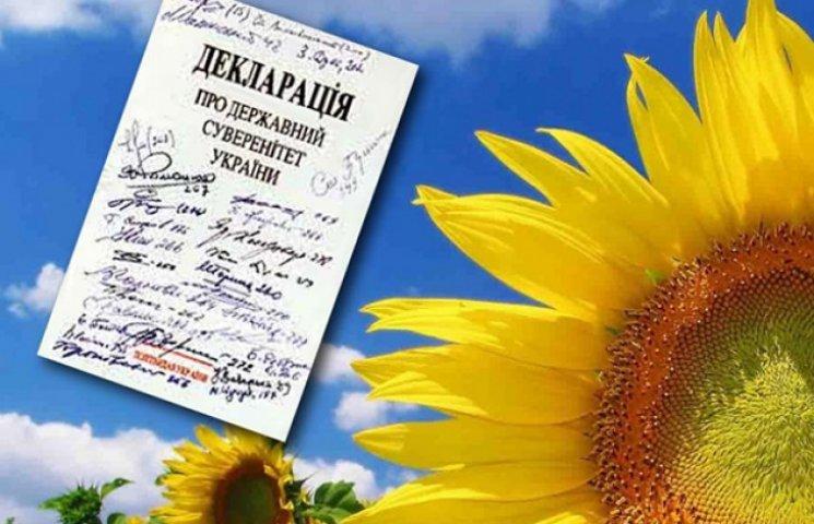 Рівно 25 років тому Україна зробила перший крок до незалежності
