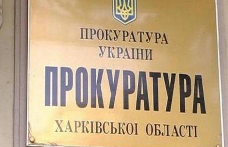 На Харківщині скоротять дві третини прокуратур