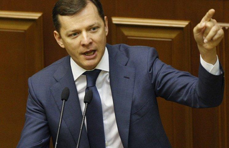 """Ляшко, """"Самопоміч"""" і """"Народний фронт"""" блокують ухвалення змін до Конституції"""