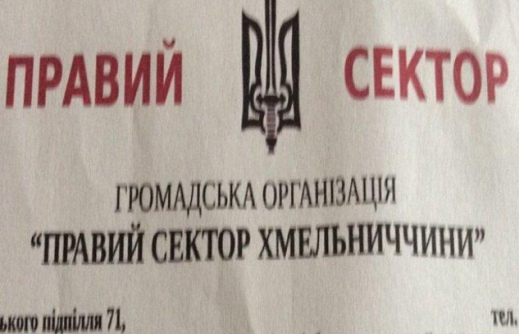 """Хмельницький """"Правий сектор"""" вирушив на Київ"""