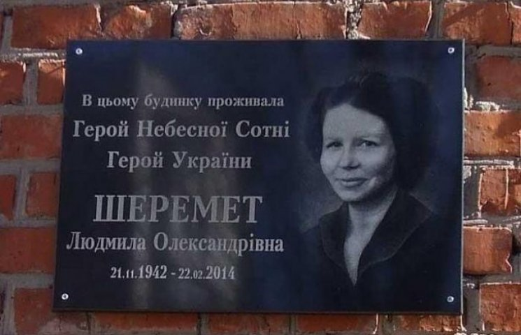 Почесною громадянкою Хмельницького може стати жінка, що загинула під стінами СБУ