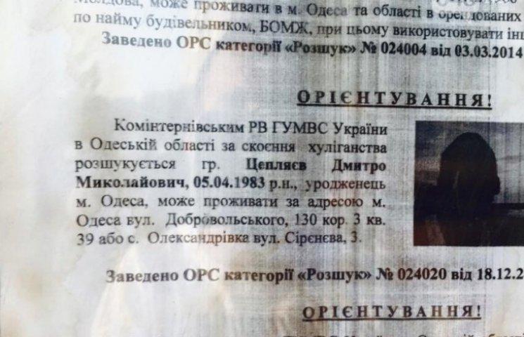 Одеська міліція чекає на поміч екстрасенсів