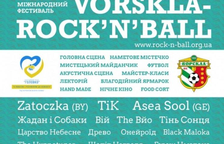 У Полтаві 29 та 30 серпня відбудеться благодійний міжнародний фестиваль Vorskla-Rock'n'Ball