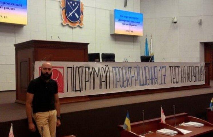 Дніпропетровська міськрада не пройшла тест на корупцію