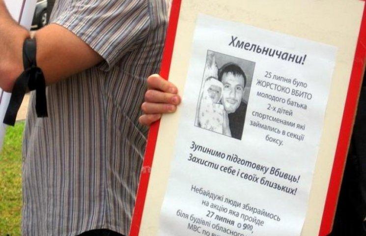 Хмельницька феміда вирішила, що 8 років тюрми за забиття до смерті - достатньо