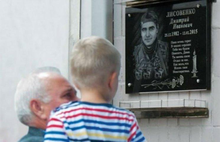 У Сумах відкрили меморіальну дошку герою АТО Дмитру Лісовенку