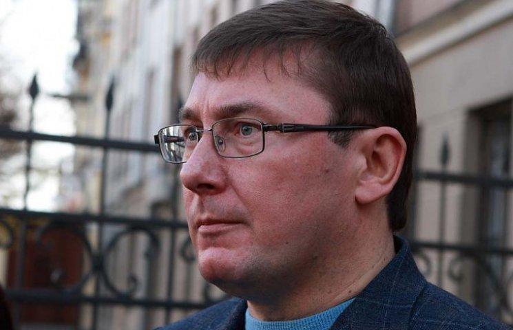 """Луценко розказав про """"резерви Москалів"""" у Порошенка"""