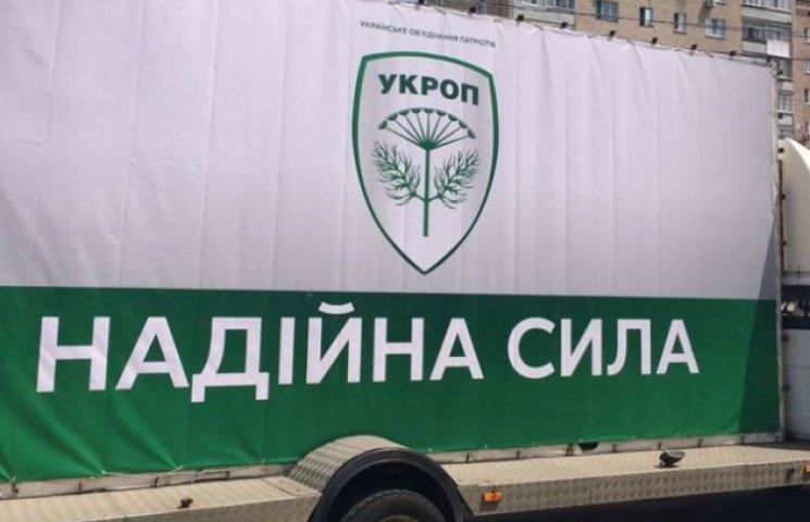 """Вибори-2015: В Дніпропетровську партія Коломойського косить під """"біло-блакитних"""""""