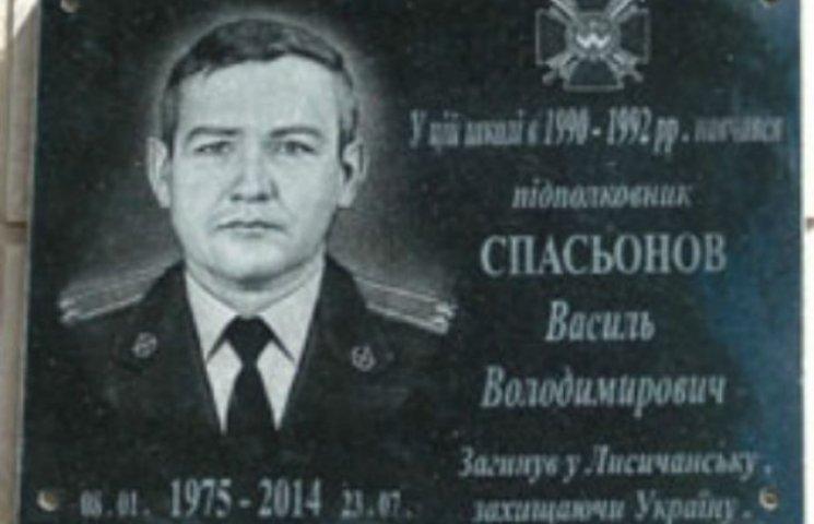 На Сумщині відкрили меморіальну дошку загиблому в АТО підполковнику