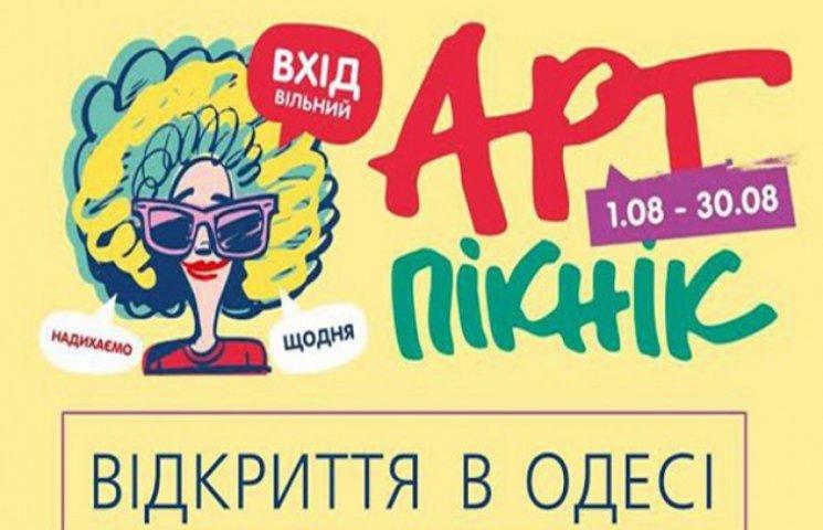 """Приморський бульвар Одеси на місяць стане """"гостинним двориком"""" для арт-пікніку"""