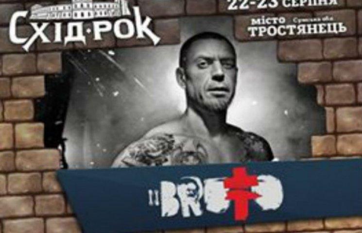 """На рок-фестиваль у Тростянець їдуть гурти """"Brutto"""" і """"The Hardkiss"""""""
