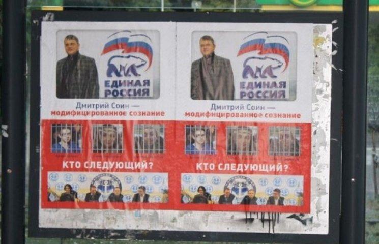 Вулиці Одеси заполонили листівки з викриттям сепаратиста