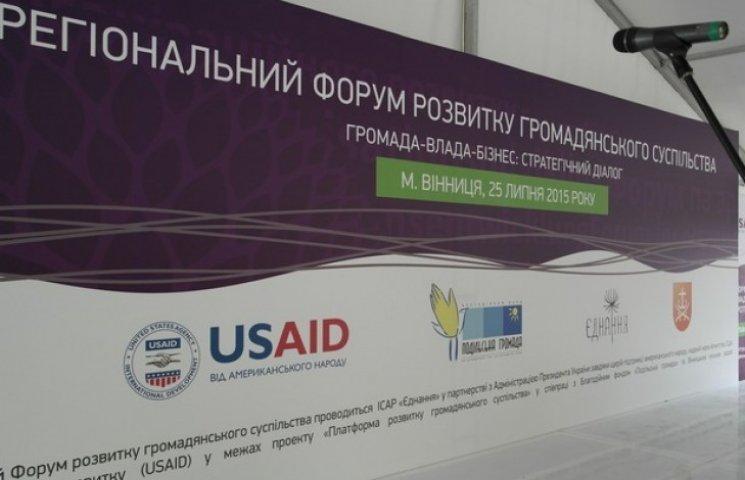 Громадські організації, влада та бізнес зібрались на діалог у Вінниці
