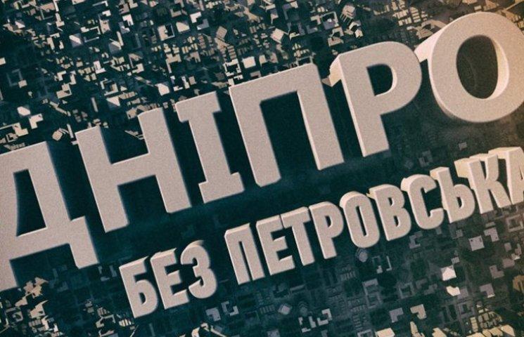 В Дніпропетровську оголосили дати громадських слухань по перейменуванню