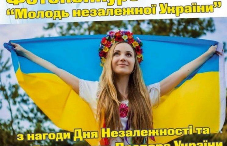 """Оголошено фотоконкурс """"Молодь незалежної України"""""""