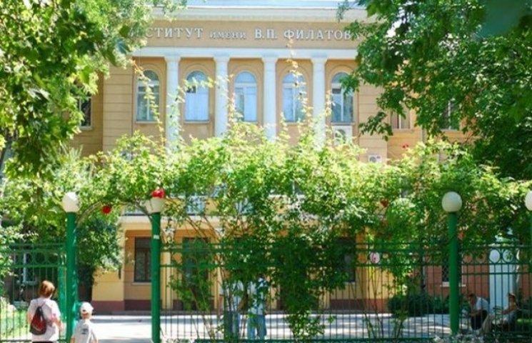 Інститут Філатова стане культурною спадщиною Одеси