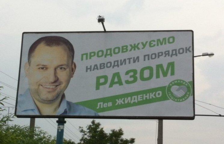 Лев Жиденко не впевнений чи йтиме на вибори