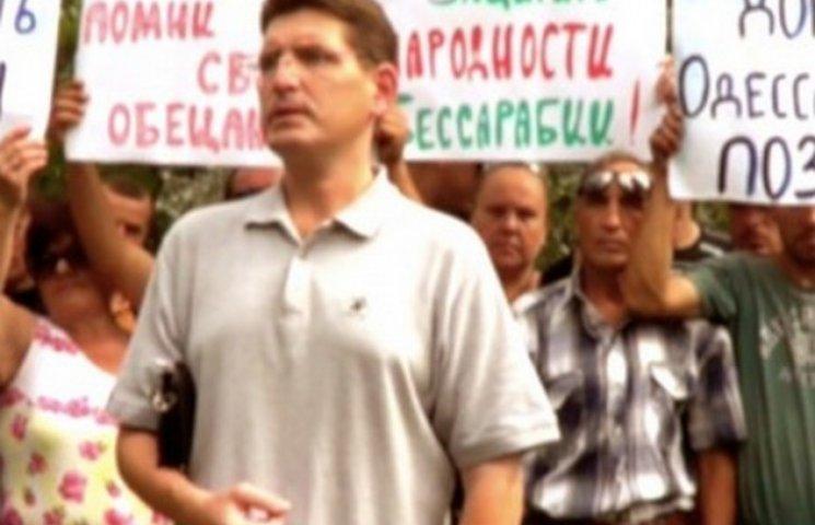 """Одеські """"сепаратисти"""": На Бесарабії не вдається зібратись, так зберемось де інде"""