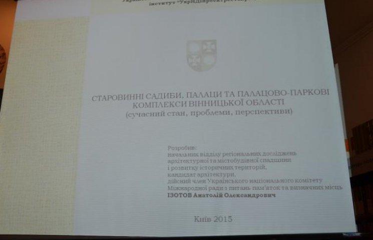 Вінниччина лідирує в Україні за кількістю старовинних садиб і палаців