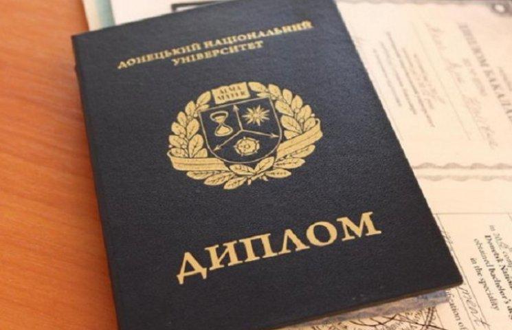 В ДНР підробляють документи ДонНУ